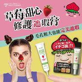 Miccosmo草莓甜心修護遮瑕膏 ◆86小舖 ◆