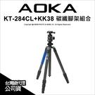 AOKA KT-284CL+KK38s 2號四節碳纖反折腳架 最大承重16kg 公司貨【可刷卡】薪創數位