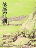 (二手書)笑傲江湖(4冊合售)