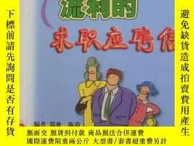 二手書博民逛書店罕見寫一封流利的求職應聘信Y202176 鄭歡,陳霞編 外文出版