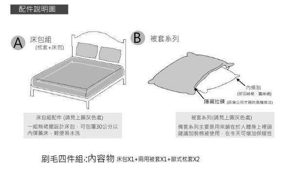 《四件式刷毛床包組》粉紅圓點【被套+歐式枕套+床包】每套只要880元