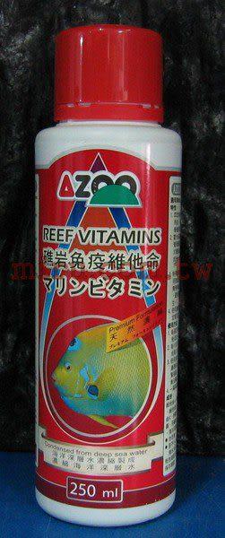 【西高地水族坊】AZOO 礁岩免疫維他命(250ml)新包裝新配方