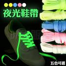 夜光鞋帶 發光鞋帶 鞋帶 2入 120公分 螢光鞋帶 發光 百搭 螢光 運動 夜間 夜跑 五色可選