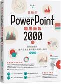 會動的PowerPoint職場簡報2000例:剪貼就能用,讓內容變生動的範本素材大集合(附...