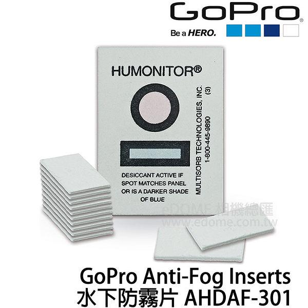 GoPro Anti-Fog Inserts 水下防霧片 (3期0利率 免運 台閔公司貨) AHDAF-301 適用 HERO4 HERO3