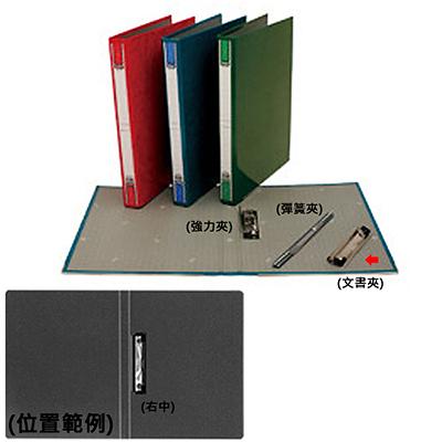 STRONG 自強牌 150 右中文書夾 240X30X305mm