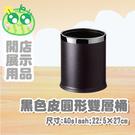 黑色皮圓形雙層桶/C45S-22