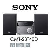 SONY CMT-SBT40D DVD / CD 組合式家庭音響(公司貨) ★多功能音響,可作為電視揚聲器使用