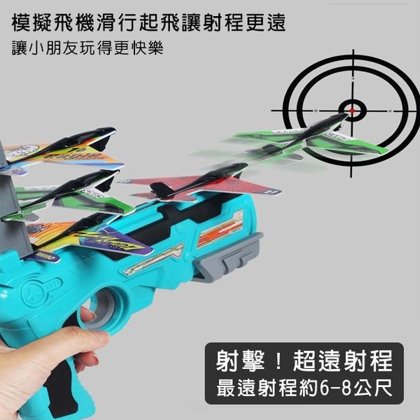 彈射 飛機槍 飛機彈射槍(自動降檔) 空戰連發槍 泡沫飛機 保麗龍飛機 手拋飛機 飛行器【塔克】