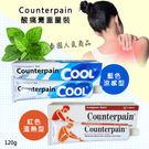 泰國 Counterpain 酸痛膏重量...