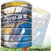 壯士維 初胚燕麥高鈣植物奶 850g 買一送一特惠組 效期新