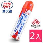 FIRE OUT 迷你型無毒泡沫滅火器(2入超值組)