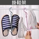 【DI364】多功能掛鞋架 可串聯360旋轉 曬鞋架 晾鞋架 鞋架 EZGO商城