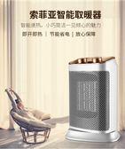 取暖器家用浴室小太陽省電暖氣節能辦公室暖風機迷你電暖