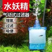 森森魚缸氣動過濾器水妖精小水族箱迷你吸便器草缸生化反氣舉小型   極有家