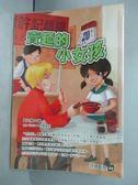 【書寶二手書T5/兒童文學_LME】賣麵的小女孩_張文慧