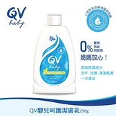 QV 嬰兒呵護潔膚乳 250g