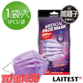 買一送一~~萊潔 銀離子抗菌口罩(成人用)(薰衣紫)/5入袋