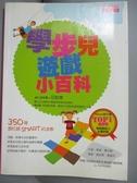 【書寶二手書T2/少年童書_NLO】學步兒遊戲小百科_翠絲‧庫夫