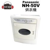 [福利品] Panasonic 國際牌 HN-50V 烘衣機 乾衣機 5公升 無外箱 說明書