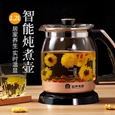 養生壺全自動加厚玻璃多功能電煮茶壺煎藥壺煮茶器