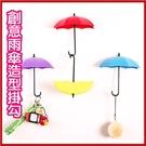 (特價出清) 創意雨傘造型掛勾墻壁免釘裝...