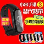 小米手環3 三代 替換錶帶 運動腕帶 買就送螢幕保護貼 小米手環 替換帶 矽膠 果凍套 手環