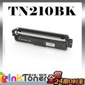 Brother TN210/TN-210BK 黑色相容碳粉匣 【適用】 HL-3040CN/MFC-9120CN/MFC-9010CN 另有TN210C/TN210M/TN210Y