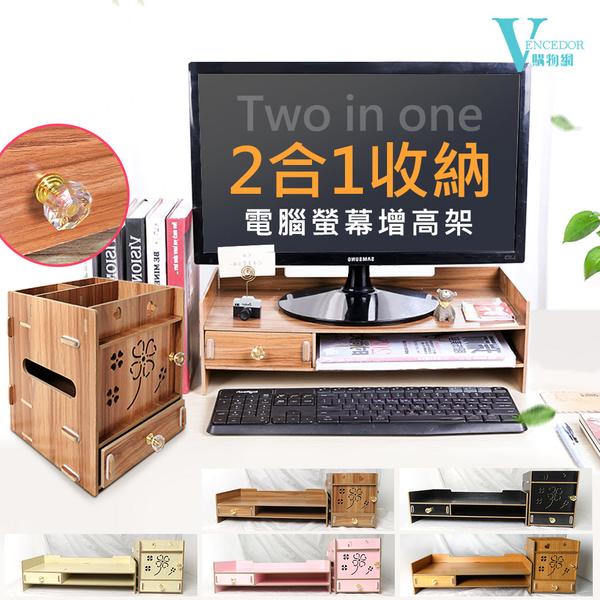 螢幕增高架(D款) DIY桌面收納盒 木質螢幕架 辦公室必備 桌面收納 電腦增高 居家 外宿【VENCEDOR】