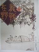【書寶二手書T6/武俠小說_GWQ】龍戰在野 卷十八_黃易