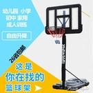 青少年室內戶外成人家用訓練籃框可升降行動兒童籃筐幼兒園籃球架 NMS 果果新品上市