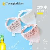 口水巾 童泰嬰兒三角巾按扣純棉圍嘴寶寶口水巾可做頭巾0-3歲適用 三條裝 小宅女