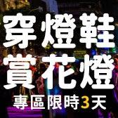 ※穿燈鞋※賞花燈※(全館九折活動)