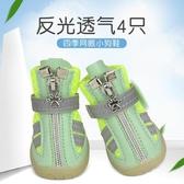 狗狗鞋子夏季泰迪小型犬四季通用一套4只寵物腳套不掉防臟比熊涼 小艾新品