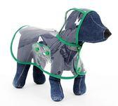 狗狗雨衣小型犬四腳柯基防水雨披