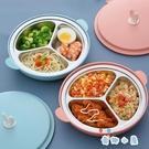 兒童餐盤不銹鋼分格家用寶寶餐具卡通帶吸盤分隔餐盤【奇趣小屋】