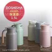 現貨 日本 2019 DOSHISHA mosh 1.5L 復古歐風 保溫壺 水壺 牛奶罐 不鏽鋼 保溫瓶