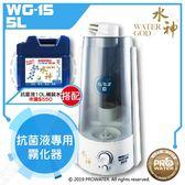 【旺旺】水神抗菌液專用霧化器5L WG-15+搭配抗菌液10L桶裝水★淨化空氣、抗菌
