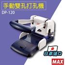 店長推薦 - MAX【DP-120】手動雙孔打孔機 膠裝 裝訂 包裝 印刷 打孔 護貝 熱熔膠 封套 膠條 日本貨