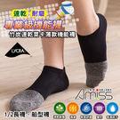 Amiss【竹炭機能】萊卡速乾耐磨-專業輕薄機能襪(3款/3色) A602-3