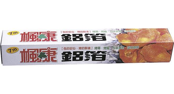 楓康吳羽鋁箔7M