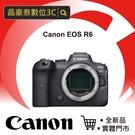 Canon EOS R6 單機身 body 無反 相機 公司貨 晶豪泰高雄 請先洽詢