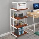 打印機架子置物架家用桌下迷小型落地桌上現代行動辦公室多層書架【快速出貨】
