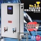 《開店用》偉志牌 即熱式電開水機 GE-440HCLS (冷熱 檯掛兩用) 商用飲水機 飲水機 開飲機