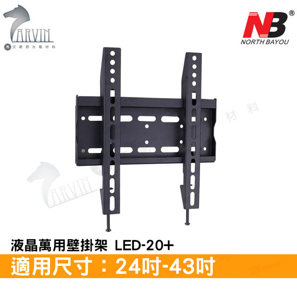 《NB》液晶電視架 液晶螢幕萬用壁掛架  24吋-43吋/LED-20+