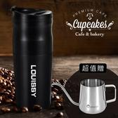 魔法瓶嚴選 USB電動研磨咖啡沖泡保溫杯送304不鏽鋼手沖細嘴壺