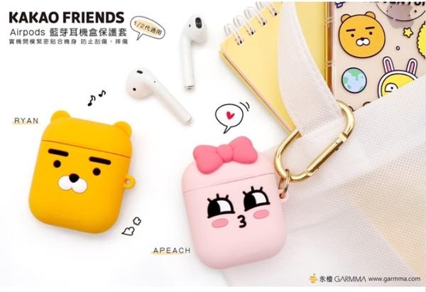 GARMMA KAKAO FRIENDS AirPods 1&2代 藍芽耳機盒保護套