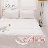 【BUHO】精選雙人100%天然羽毛絨被(多款顏色)白色