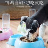 寵飲水器自動喂水狗狗喂食器貓咪飲水機喝水器泰迪狗碗食盆用品【跨年交換禮物降價】