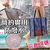 PVC 網格防水手提袋 玩水 游泳 防水 運動 戲水 耐用 化妝包 收納包 盥洗包 收納袋【歐妮小舖】